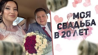 Женился в 20 лет, отрывки со свадьбы 2019 ❤️