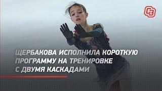 Щербакова исполнила короткую программу на тренировке с двумя каскадами