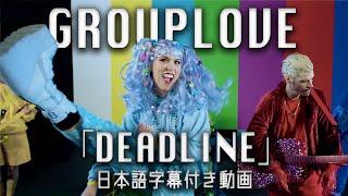 【和訳】Grouplove「Deadline」【公式】