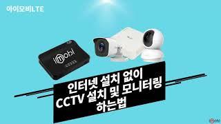 인터넷 설치 없이 CCTV 설치 및 모니터링 하는 법