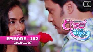 Ahas Maliga | Episode 192 | 2018-11-07 Thumbnail