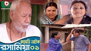 Bangla Funny Natok   Rosha Mia   EP 01   ATM Shamsujjaman, Chitrolekha Guho, Chanchal Chowdhury