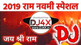 2019 राम नवमी स्पेशल DJ Song   जय श्री राम   कट्टर हिन्दू डायलॉग जयकारा Hard Bass   DJ Brijesh Yadav