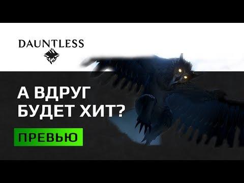 Превью Dauntless - Новый Free to Play от создателей Лиги Легенд