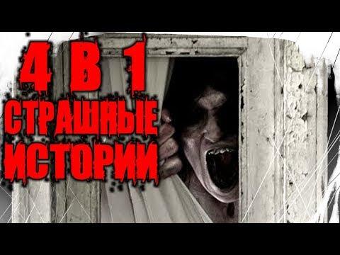 Страшные Истории - 4 Истории в 1 Видео