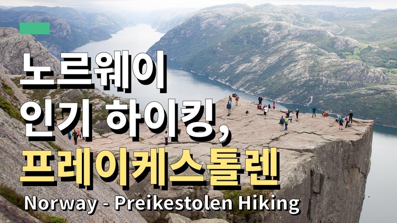 프레이케스톨렌, 노르웨이 최고 인기의 하이킹 코스 | Preikestolen, Norway's most popular hiking course
