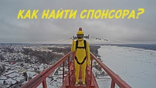 Как найти спонсора?(Первый эпизод Illegal Ninja в январе 2016! For more episodes check out: http://goo.gl/YYLRTa VK: https://vk.com/valeraboluchevsky facebook page: ..., 2015-12-30T22:13:59.000Z)