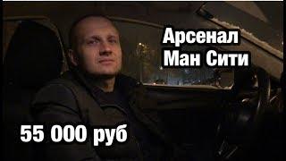 Ставка 55 000 рублей и прогноз на матч Арсенал - Манчестер Сити