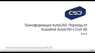Трансформация AutoCAD. Переход от Autodesk AutoCAD к Civil 3D. Часть 3