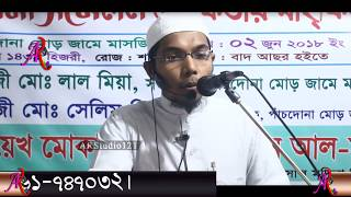 সবচেয় উত্তম কাজ।Sheikh Mahmud Ullah Bangla sort Waz a.r studio121