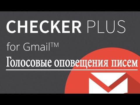 Звуковое и голосовое увидомления при получении писем.Checker Plus For Gmail