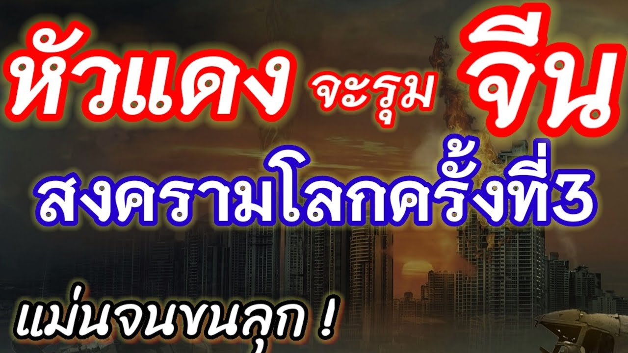 ย้อนคำทำนาย แม่นจนน่ากลัว สงครามโลกครั้งที่3 ยักษ์หินที่ถูกสาบจะตื่น หลวงปู่สมชาย หลวงพ่อฤาษีลิงดำ