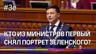"""""""Комичные отставки"""": кто из министров первый снял портрет Зеленского"""