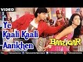 Ye Kaali Kaali Aankhen Full Video Song | Baazigar | Shahrukh Khan, Kajol | Kumar Sanu video