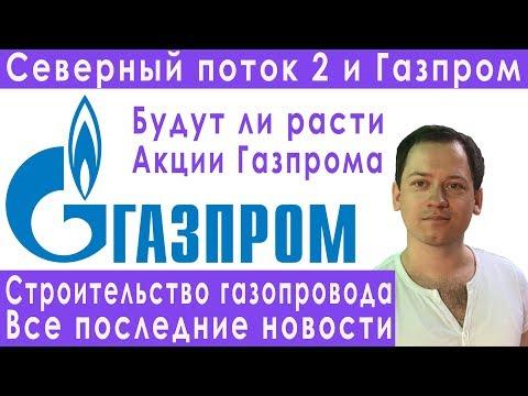Северный поток 2 Газпром последние новости прогноз курса доллара евро рубля валюты на январь 2020