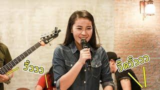 เต้ยเกี้ยว - เวียง นฤมล | ซำบายพุง LIVE