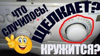 код ошибки стиральной машины - селектор по кругу Видео №9
