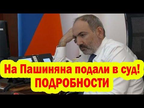 На Пашиняна подали в суд - ПОДРОБНОСТИ