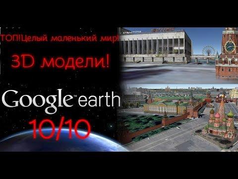 Google earth!Установка, инструкция!ТОП!