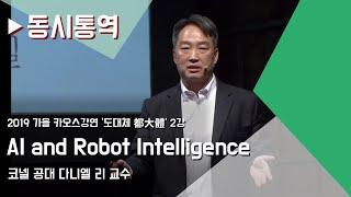 [강연] AI and Robot Intelligence(동시통역) _다니엘 리 2019 가을 카오스강연