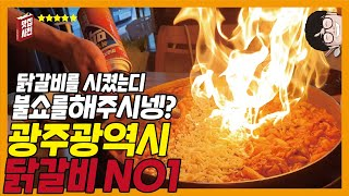 광주맛집 광주 닭갈비 맛집 광주광역시 광산구 다연닭갈비…