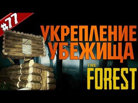 The Forest Прохождение ► ЛАБИРИНТ МИНОТАВРА ► #39
