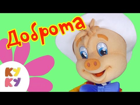 КУКУТИКИ и Поросенок ФУНТИК - Доброта веселая развивающая детская песенка для малышей