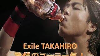 Exile TAKAHIRO コーラを飲むのが鬼早い映像!! Mp3