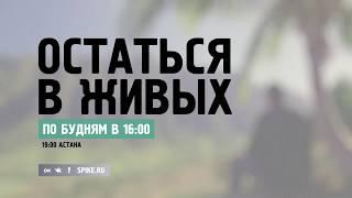 """""""Остаться в живых"""" - 6 сезон на Spike!"""