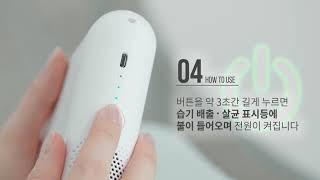 마스크 LED 살균기 영상