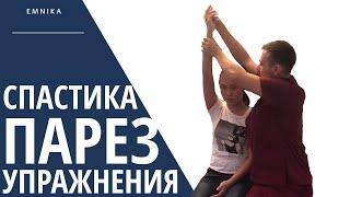 """Гимнастика при парезах. Обучение """"Рефлекторной гимнастике"""" в Алматы"""