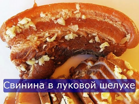 Как сварить мясо в луковой шелухе с чесноком