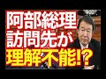 河添恵子 習近平ぐちゃぐちゃ政権 今年の党大会で中国が変わる?党内情勢を徹底解説