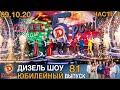 Дизель Шоу 2020 Новый Выпуск 81 от 09.10.2020 | Лучшие Приколы 2020 от Дизель cтудио