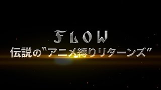 「FLOW 超会議 2020 ~アニメ縛りリターンズ~」Teaser -史上最強の究極ベストライブVer.-