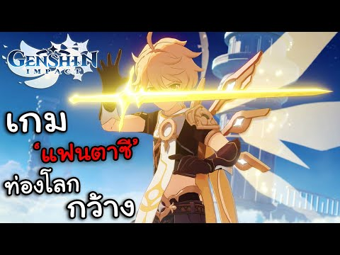 เกมผจญภัยท่องโลกกว้างแนวแฟนตาซี : Genshin Impact ภาษาไทย รีวิว