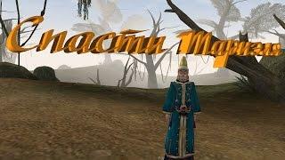 The Elder Scrolls III Morrowind как спасти Тариэля