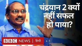 Chandrayaan 2 क्यों नहीं सफल हो पाया, PM Modi का Reaction (BBC Hindi)