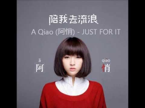 A Qiao (A Quiet) (阿悄) JUST FOR IT