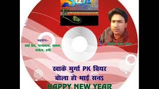 KHA KE MURGA PK BIYER BOLA HAPPY HAPPY NEW YEAR singer Dilip lal yadav 9771528706