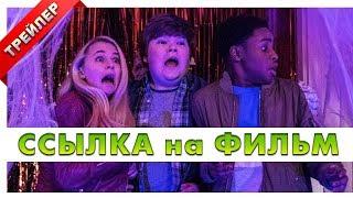 Ужастики 2 Беспокойный Хеллоуин 2018 фильм внутри. Русский трейлер.