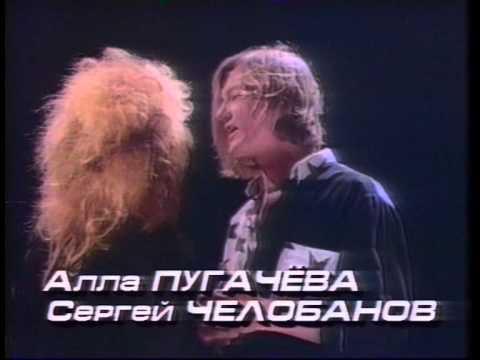 Alla Pugacheva & Sergey Chelobanov -  Uninvited guest