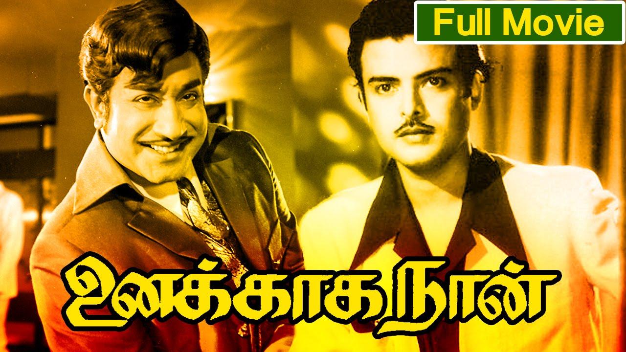 Poojaikku Vandamalar Tamil Full Movie Gemini Ganesan: Ft. Sivaji Ganesan