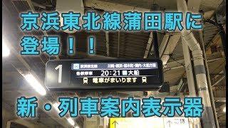 京浜東北線蒲田駅に登場した新・列車案内表示器の表示の様子 2018/12/07
