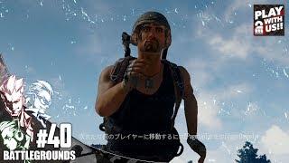 #40【TPS】GESU4の「PLAYERUNKNOWN'S BATTLEGROUNDS(PUBG)」【2BRO.】