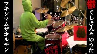 マキシマムザホルモン 鬱くしき人々のうた Drum Cover thumbnail