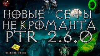 Diablo 3: все новые сеты некроманта 2.6.0
