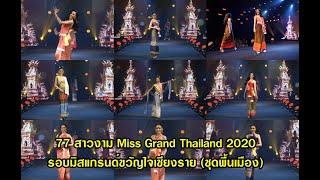 77 สาวงาม Miss Grand Thailand 2020  รอบมิสแกรนด์ขวัญใจเชียงราย (ชุดพื้นเมือง)
