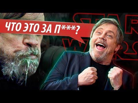 Марк Хэмилл НЕНАВИДИТ новые Звездные Войны и Люка Скайуокера! [ТВ ЗВ]