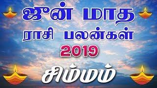 Simmam (Leo) June month rasi palan 2019 || சிம்மம் ராசி ஜூன்  மாத பலன் 2019